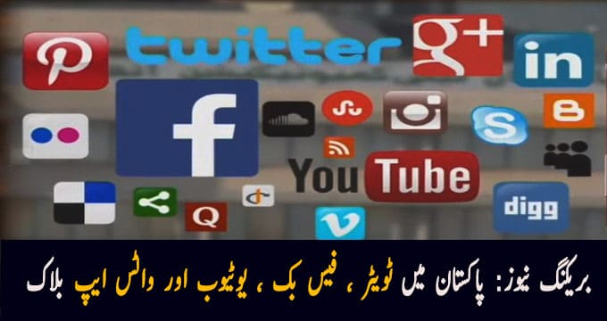Breaking News: Twitter, Facebook, Youtube And Whatsapp Blocked in Pakistan