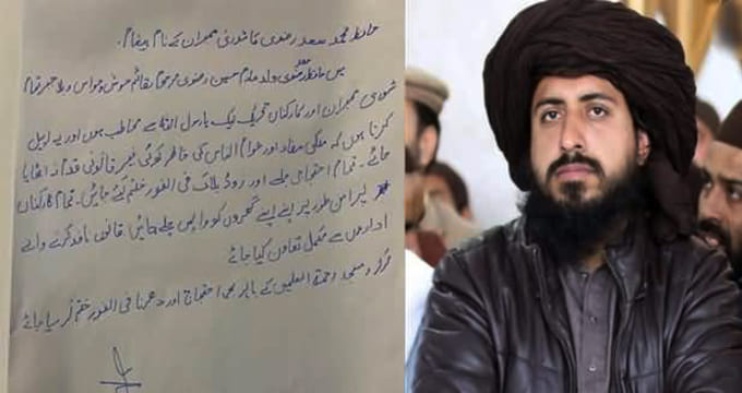 EXCLUSIVE Software Updated Govt Released TLP Leader Saad Rizvi's Letter From Jail
