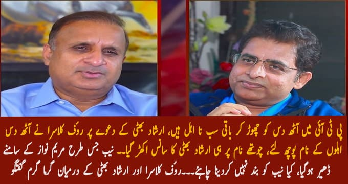 Imran Khan's Talk With Public on Phone Calls - Rauf Klasra And Irshad Bhatti's Discussion