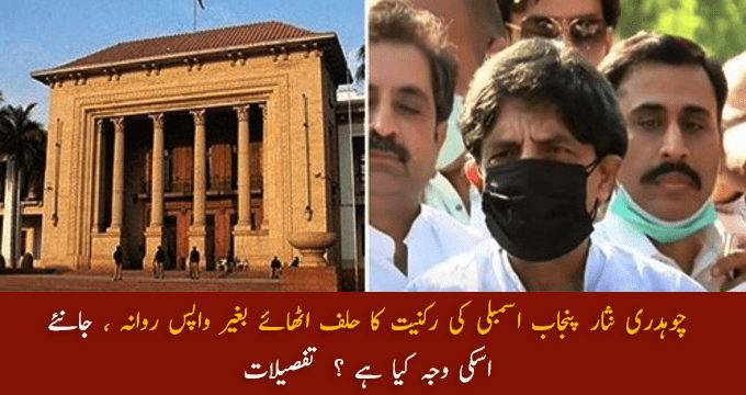 Chaudhry Nisar Came Out of the Assembly Without Taking Oath.