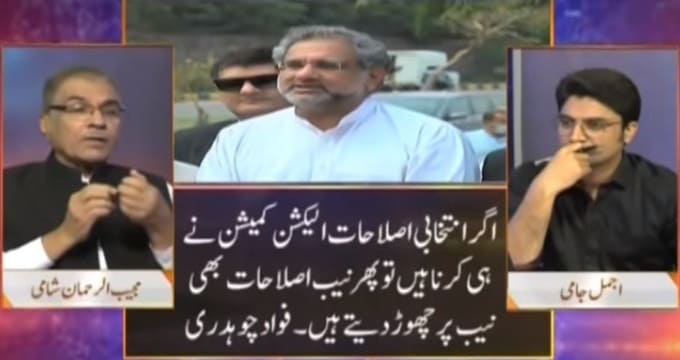Nuqta e Nazar (Why Opposition Not Agree on Electoral Reforms) - 4th May 2021