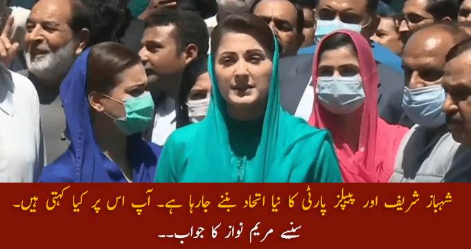 What Do You Say About New Alliance of PDM? Journalists Ask Maryam Nawaz