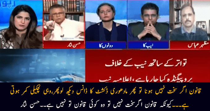 If the law is not strict, then watch Madhuri Dixit's dance, then the same elastic waist - Hassan Nisar